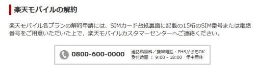 楽天モバイルの解約電話番号