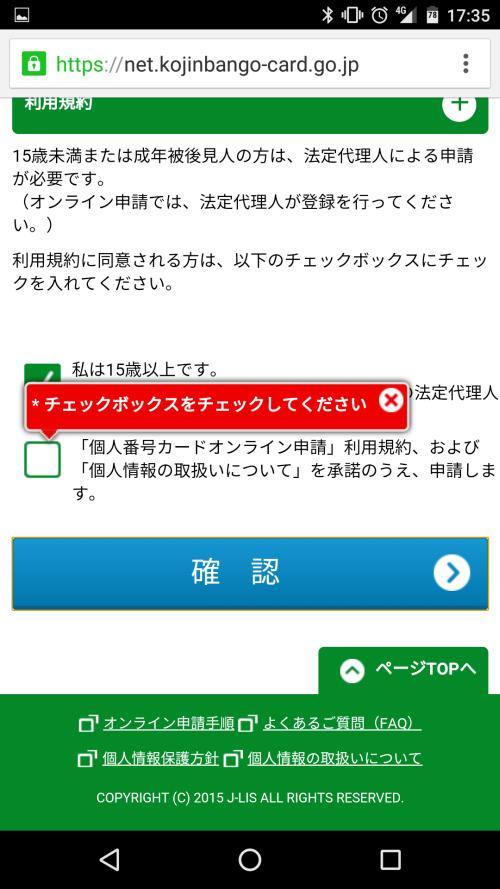マイナンバーカードのネット申請2