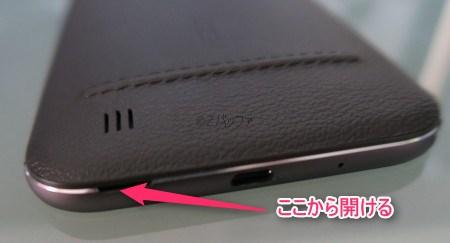 Zenfone Zoom背面カバー開け方