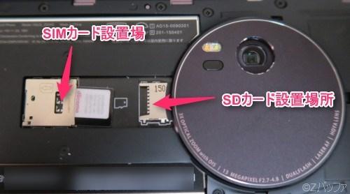Zenfone Zoom SIMカード設置手順詳細