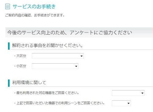 U-NEXT 解約アンケート