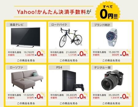 Yahoo!かんたん決済手数料0円