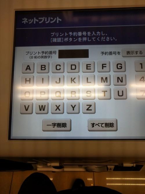 セブン-イレブン、マルチコピー機でネットプリントする方法
