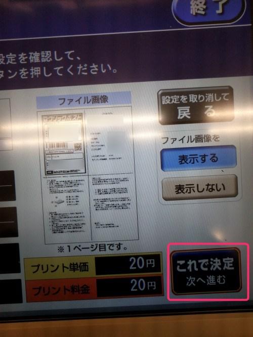 セブン-イレブン、マルチコピー機でクリックポスト宛名ラベル印刷