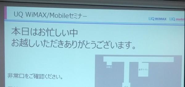 UQモバイルのセミナー