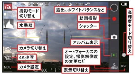1インチセンサーAndroidスマホCM10のカメラアプリ画面