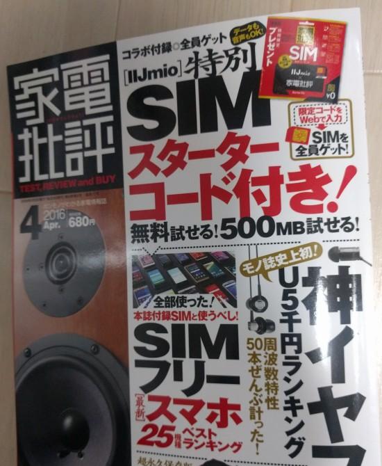 家電批評の付録として付いてきたIIJmioの無料SIM