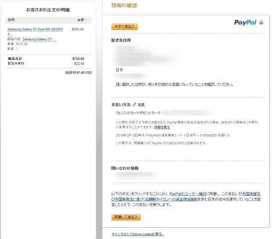 ペイパル支払画面