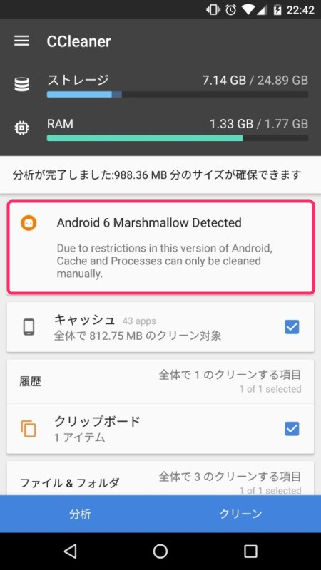 Android 6.0 CCleanerキャッシュ削除