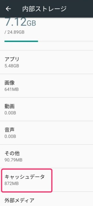 Android 6.0キャッシュ削除手順