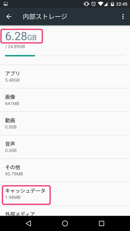Android 6.0キャッシュ削除による容量削減