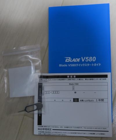 ZTE Blade V580の付属品