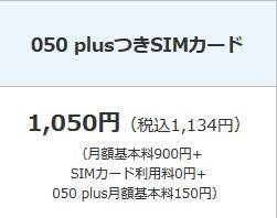 050Plusの基本料を安くする方法