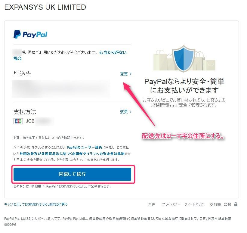 EXPANSYSで海外SIMフリーiPhone SE購入