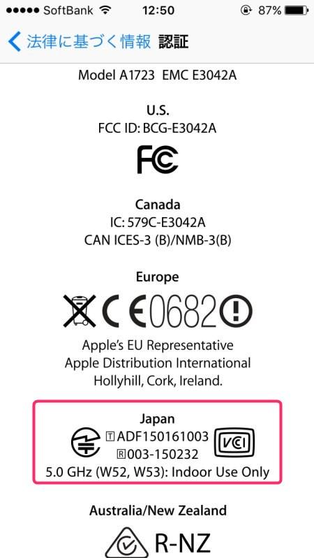 海外版SIMフリーiPhone SEの技適マーク