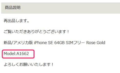 アメリカのSIMフリーiPhone SE(A1662)は技適マーク無し