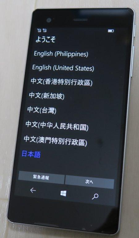 VAIO Phone Bizの言語設定