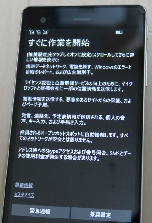 Windows10 mobile個人情報収集