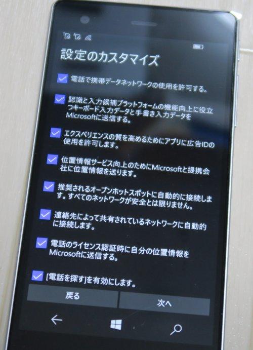 Windows10 mobileの個人情報収集を防ぐ
