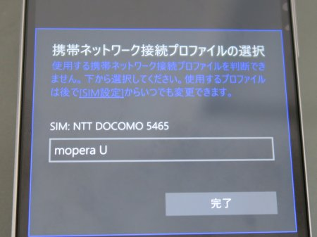 VAIO Phone BizのSIM設定