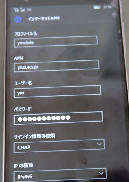 VAIO Phone Bizをワイモバイルで使う