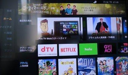 アマゾン Fire TV Stickのホーム画面