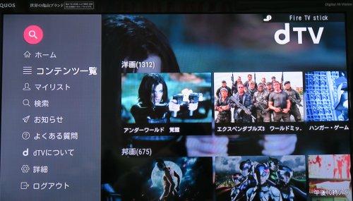 アマゾン Fire TV StickでdTV視聴