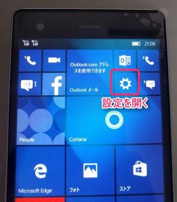 Windows 10 Mobile 設定メニュー