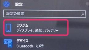 Windows 10 Mobile システム設定