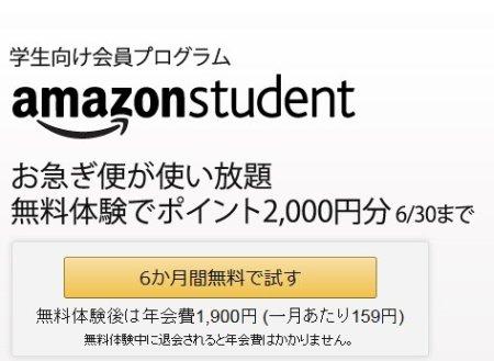 Amazonの学生限定割引サービス