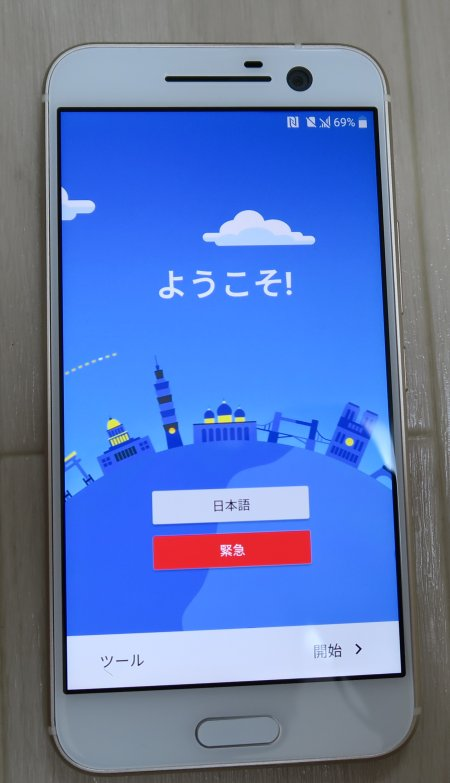 HTC 10のSIMフリーモデルは日本語設定可能