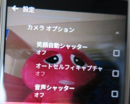 HTC 10の笑顔自動シャッター