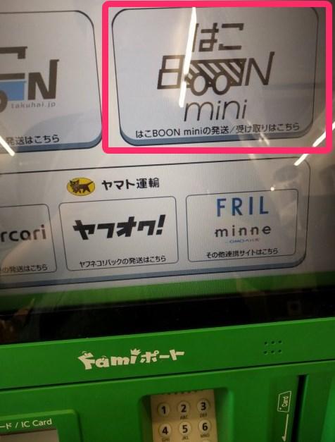 はこBOON miniの受取方法 Famiポートその2