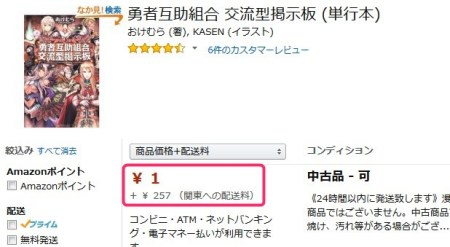 Amazon1円の本は送料無料ではない