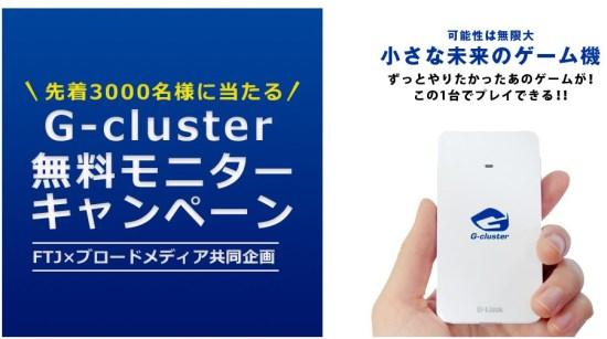 G-Cluster(ジークラスタ)無料