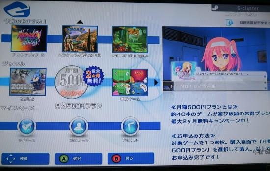 G-clusterのスタート画面