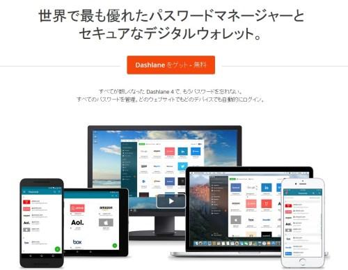パスワード管理アプリ「Dashlane」