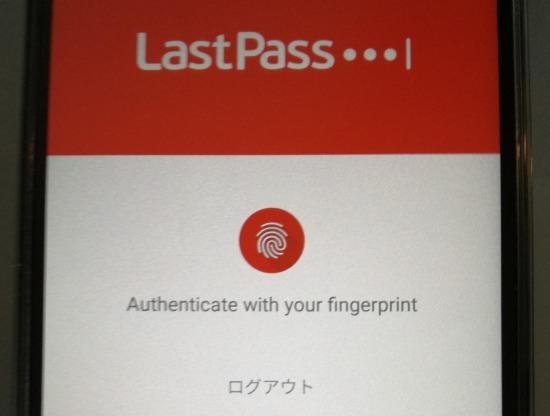パスワード管理アプリ「LastPass」の指紋認証
