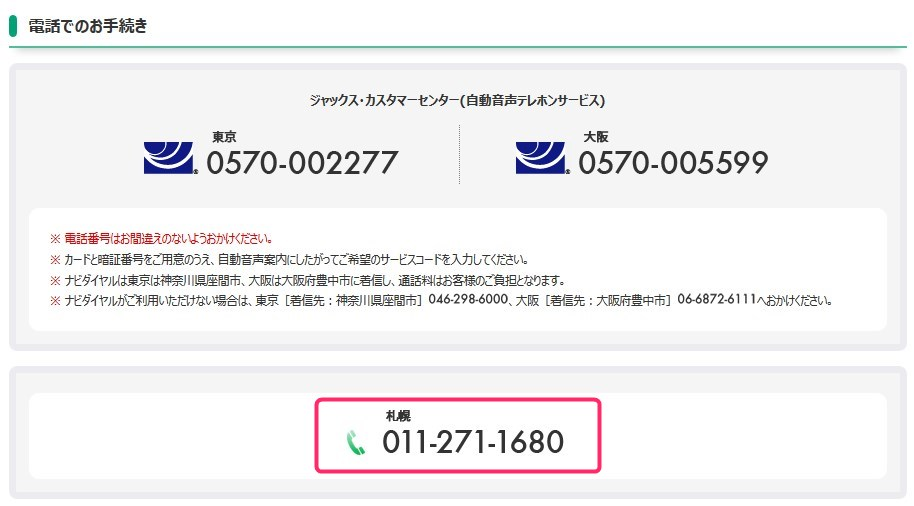 漢方スタイルクラブカードの解約電話番号