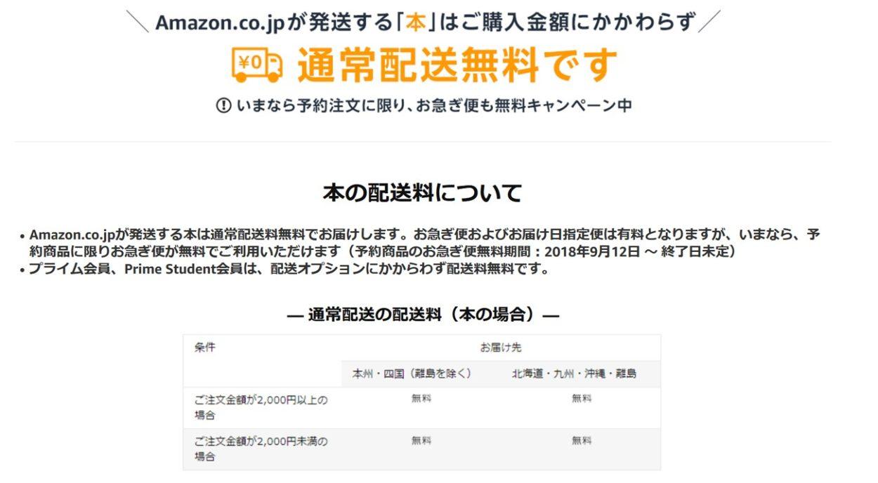 Amazonが発送する本は引き続き送料無料