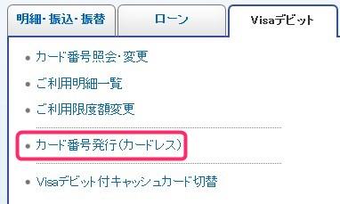 ジャパンネット銀行クレジットカード番号の自由発行