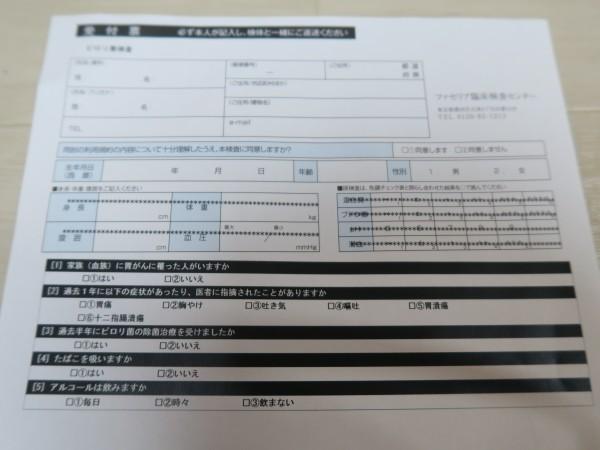 健康バスケットのピロリ菌検査問診票