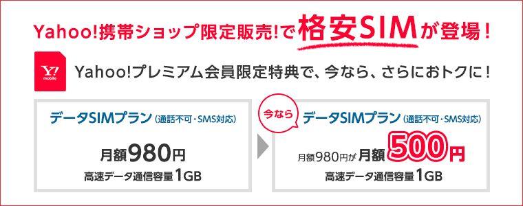Ymobileのデータ通信専用格安SIM