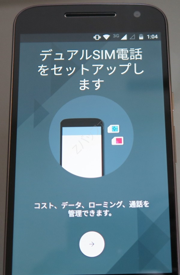 Moto G4 Plusは4G&3G同時受信可能なデュアルSIM