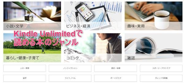 アマゾンの電子書籍読み放題サービス「kindle unlimited」で読めるジャンアル