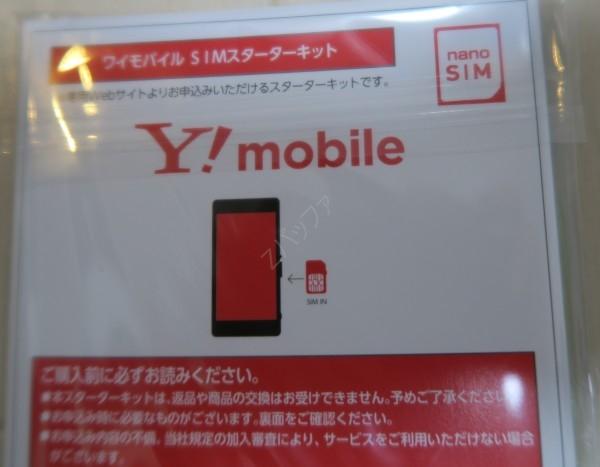 Ymobileのデータ通信専用格安SIMパッケージ