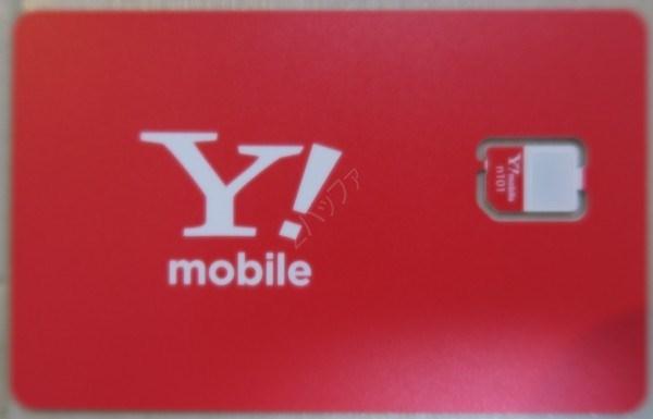 YmobileのSIMカード