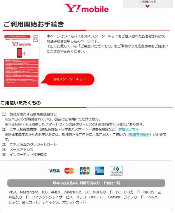 Ymobileのデータ専用SIM利用開始