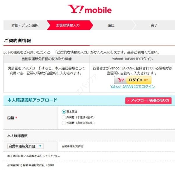 Ymobileのデータ専用SIM利用開始には本人確認書類が必要