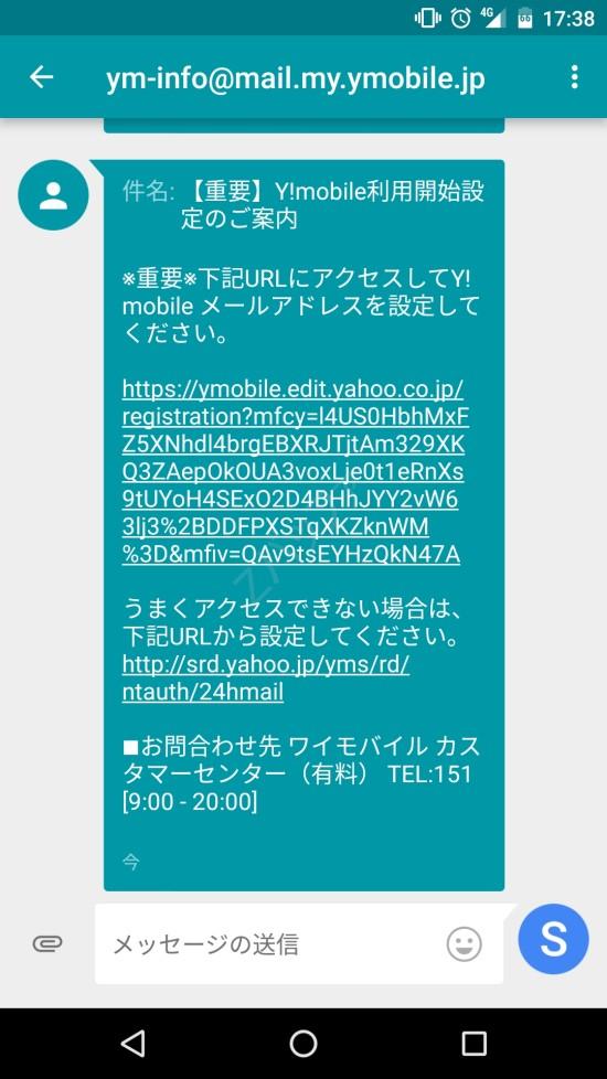 ワイモバイルのデータ専用SIM利用開始SMS